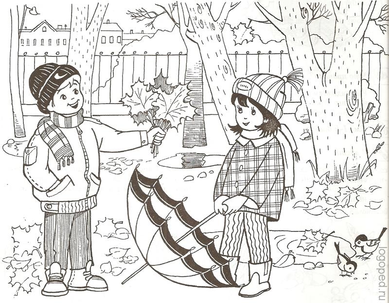 Лексическая тема 'Осень. Осенняя одежда'.