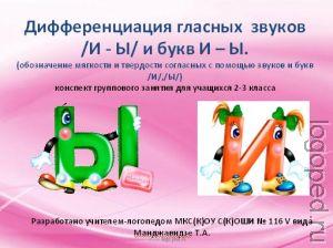 Презентация Дифференциация гласных звуков И–Ы и букв И -   Ы.
