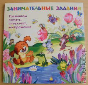 Иллюстрированные книжки для слепых   детей.