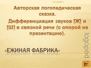 Презентация Ежиная фабрика.   Дифференциация звуков Ж-Ш.