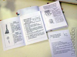 Оформление логопедической тетради. Рис.3