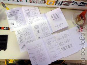Оформление логопедической тетради. Рис.4