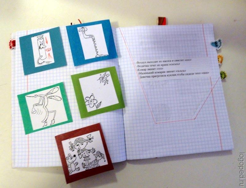 картинки тетрадь для логопедических занятий содержащиеся