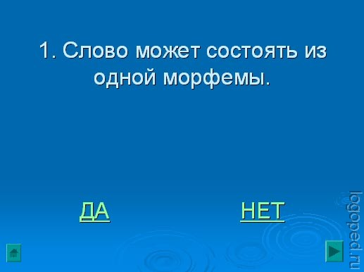 Состав слова - 9f