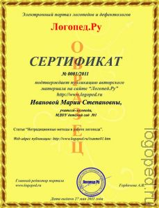 Образец сертификата на публикацию авторского материала по логопедии, коррекционной педагогике.