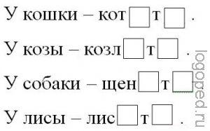 Обозначение мягкости согласных с помощью гласных 2-ого ряда