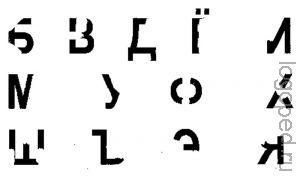 Логопедическое упражнение 'Допиши недостающие элементы букв'.