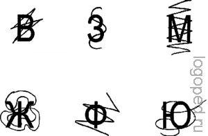 Логопедическое упражнение 'Узнай букву'.