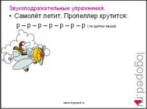 Учебное пособие – презентация 'Звук Р '.