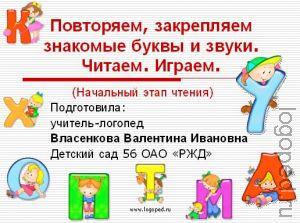 Учебное пособие - презентация 'Учимся читать'.