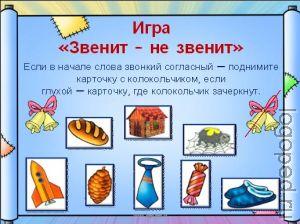 Презентация 'Взрослые и детские трудности обучения грамоте'.