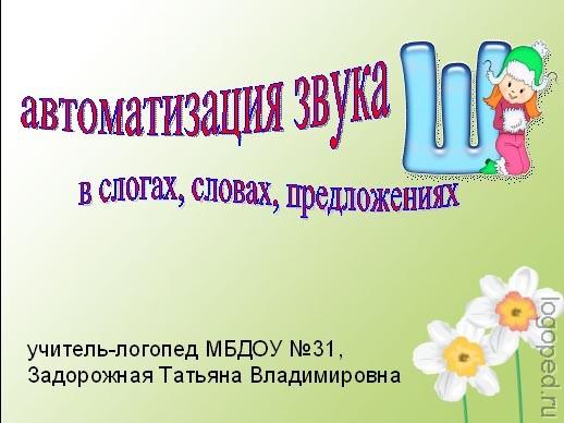 zadotv03a Логопед Для Ребенка 5 Лет